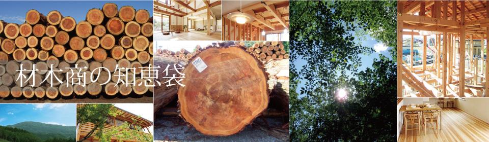 材木商の知恵袋