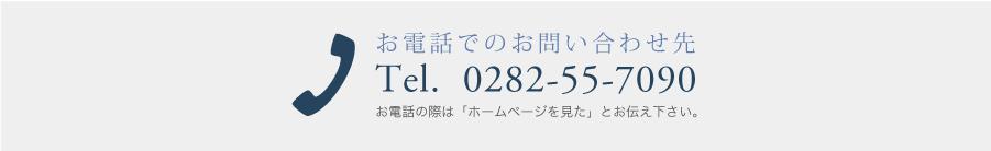 お電話でのお問い合わせ先 0282-55-7090